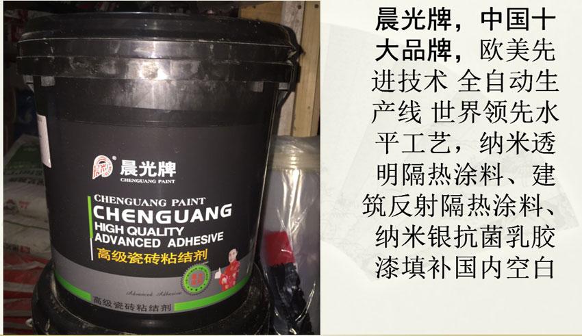 南宁星艺专用瓷砖粘结剂