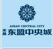 天昌东盟中央城
