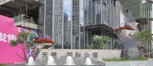 天健国际公馆
