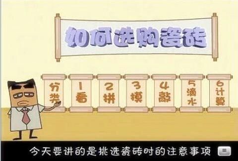 想了解南宁新利18全站建材市场的瓷砖种类,这里讲得最详细了