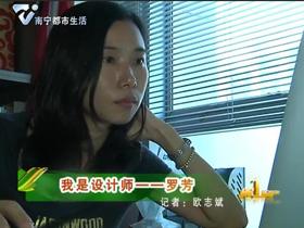 罗芳专访视频