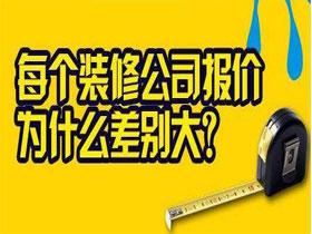 为什么南宁新利18全站公司的预算报价差别那么大的呢?