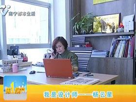杨云星专访视频