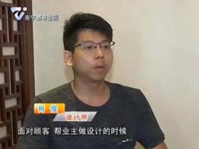 肖俊专访视频