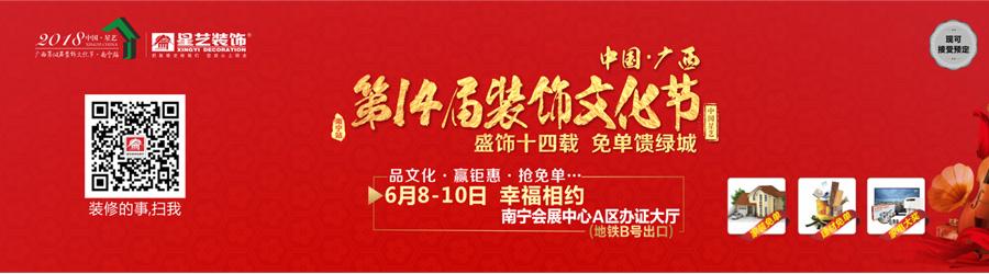 中国·星艺广西第十四届装饰文化节(南宁站)