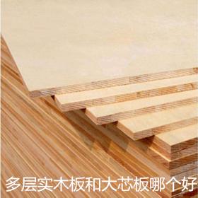 有很多朋友问我:实木多层板和大芯板哪个好?