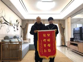 南宁新利18全站公司推荐:万达茂业主赠锦旗赞工艺!
