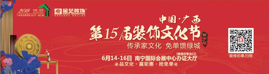 中国·星艺广西第十五届装饰文化节(南宁站)