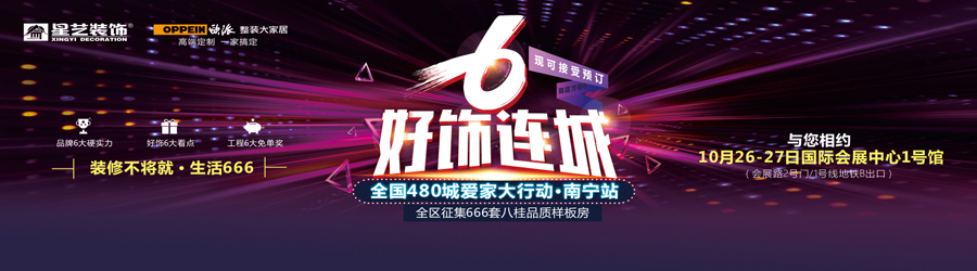 中国·星艺好饰连城6全国480城爱家大行动(南宁站)