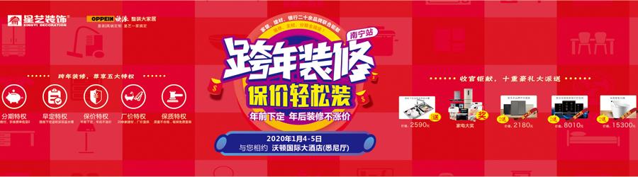 2020年跨年新利18全站.保价轻松装全国钜惠大联动南宁站