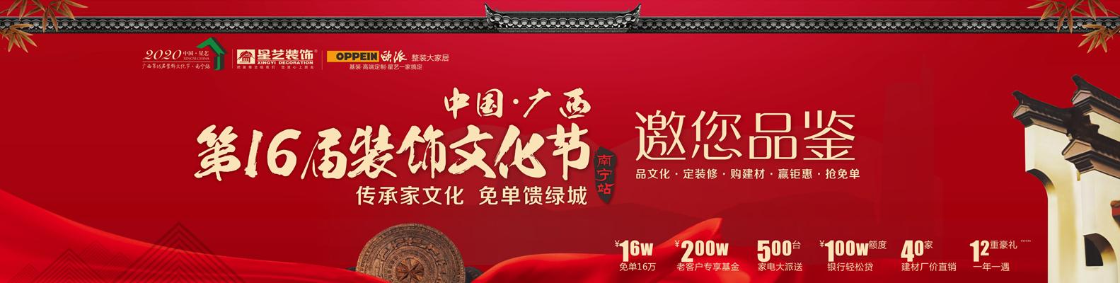 中国星艺广西第16届装饰文化节(南宁站)
