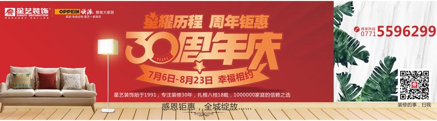 星耀历程,周年钜惠,星艺装饰品牌30年,入驻南宁18周年感恩大行动
