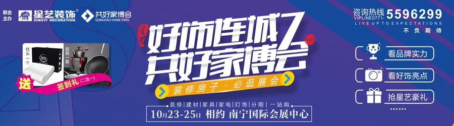 中国·星艺好饰连城7全国480城爱家大行动(南宁站)