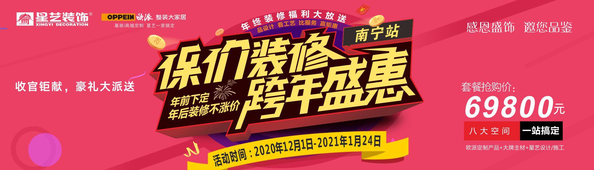 """南宁星艺装饰""""跨年盛惠·保价新利18全站""""(南宁站)"""